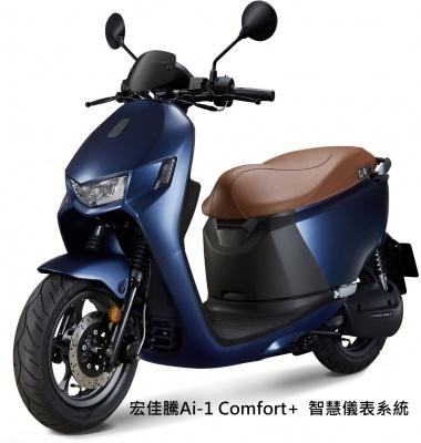 宏佳騰Ai-1 Comfort+